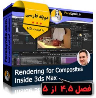 لیندا _ [فصل چهار و پنج] آموزش رندر برای کامپوزیتها در 3ds Max (دوبله فارسی)