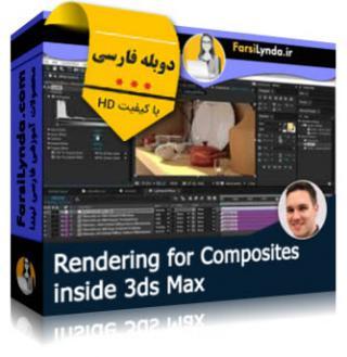 لیندا _ آموزش رندر برای کامپوزیتها در 3ds Max (دوبله فارسی)