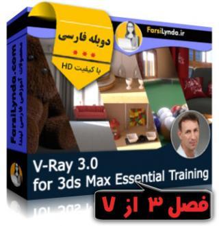لیندا _ [فصل سوم] آموزش جامع ویری 3 (V-ray 3.0) برای 3ds Max (دوبله فارسی) - Lynda _ V-Ray 3.0 for 3ds Max Essential Training - Chapter 3