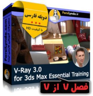 لیندا _ [فصل هفتم] آموزش جامع ویری 3 (V-ray 3.0) برای 3ds Max (دوبله فارسی)