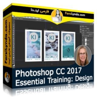 لیندا _ آموزش جامع طراحی در فتوشاپ CC 2017 (با زیرنویس)