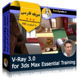 لیندا _ آموزش جامع ویری 3 (V-ray 3.0) برای 3ds Max (دوبله فارسی) - Lynda _ V-Ray 3.0 for 3ds Max Essential Training