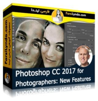 لیندا _ آموزش امکانات جدید فتوشاپ CC 2017 برای عکاسان (با زیرنویس)