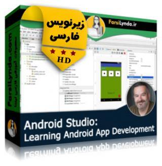 لیندا _ آموزش ساخت اَپ های اندرویدی در اندروید استودیو (زیرنویس فارسی)