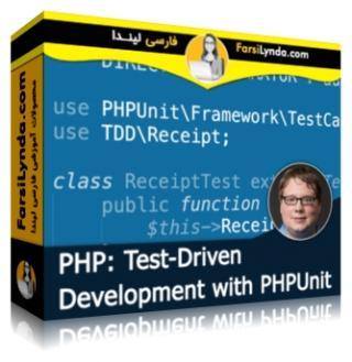 لیندا _ آموزش توسعه و تست پی اچ پی با PHPUnit (با زیرنویس فارسی AI)