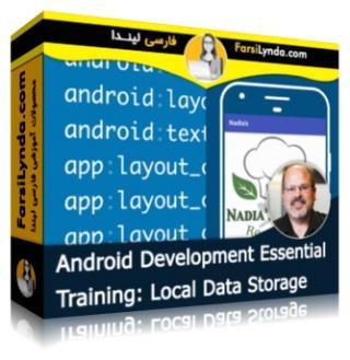 لیندا _ آموزش جامع توسعه اندروید : ذخیره سازی Local Data (با زیرنویس فارسی AI)