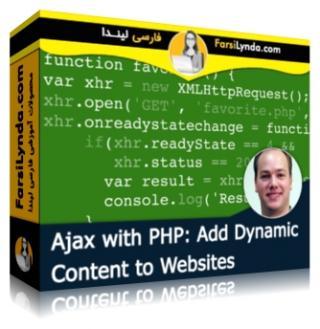 لیندا _ آموزش Ajax با پی اچ پی: اضافه کردن محتوای پویا به وب سایت (با زیرنویس)