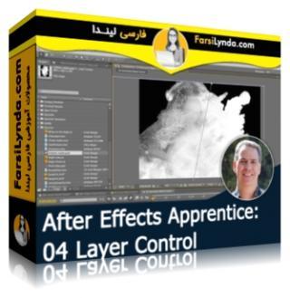 لیندا _ کارآموزی افتر افکت: بخش 4 - کنترل لایه ها (با زیرنویس)