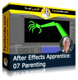 لیندا _ کارآموزی افتر افکت: بخش 7 - Parenting (با زیرنویس)
