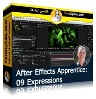 لیندا _ کارآموزی افتر افکت: بخش 9 - Expressions (با زیرنویس فارسی AI)