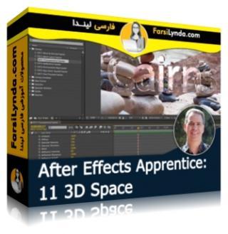 لیندا _ کارآموزی افتر افکت: بخش 11 - فضای سه بعدی (با زیرنویس)