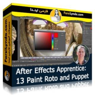 لیندا _ کارآموزی افتر افکت: بخش 13 - ابزارهای Paint ، Roto و Puppet (با زیرنویس فارسی AI)