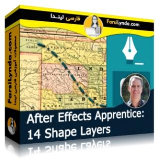 لیندا _ کارآموزی افتر افکت: بخش 14 - لایه های Shape (با زیرنویس)