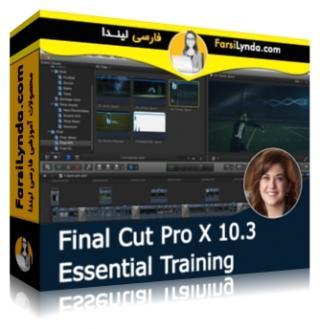 لیندا _ آموزش جامع Final Cut Pro X 10.3 (با زیرنویس)