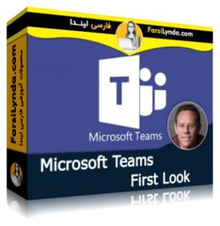 لیندا _ آشنایی با Microsoft Teams (با زیرنویس)