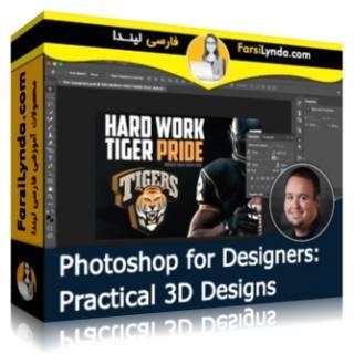 لیندا _ آموزش فتوشاپ برای طراحان: تکنیکهای عملی طرح های 3 بعدی (با زیرنویس فارسی AI)
