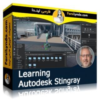 لیندا _ آموزش Autodesk Stingray (با زیرنویس)