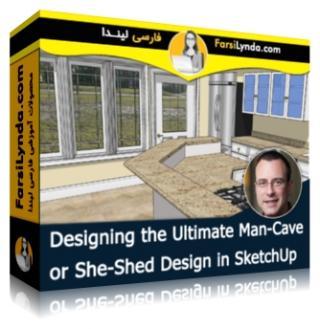 لیندا _ آموزش طراحی اتاق خواب و اتاق نشیمن با اسکچ آپ (با زیرنویس)