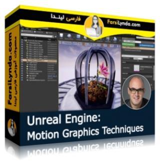 لیندا _ آموزش Unreal Engine: تکنیکهای موشن گرافیک (با زیرنویس)