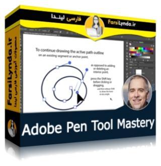 لیندا _ آموزش تسلط بر ابزار قلم در نرم افزارهای ادوب (با زیرنویس فارسی AI)