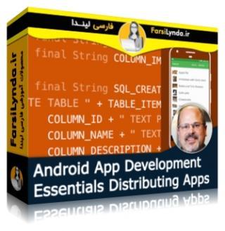 لیندا _ آموزش جامع توسعه اندروید: توزیع Appها (با زیرنویس فارسی AI)