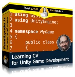لیندا _ آموزش سی شارپ برای توسعه بازی در یونیتی (با زیرنویس فارسی AI)