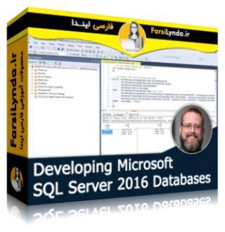 لیندا _ آموزش ایجاد پایگاه های داده مایکروسافت SQL سرور 2016 (با زیرنویس)