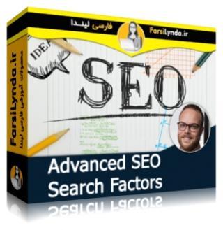 لیندا _ آموزش پیشرفته سئو : فاکتورهای جستجو (با زیرنویس)