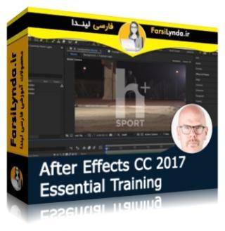 لیندا _ آموزش افتر افکت CC 2017 : مفاهیم اولیه (با زیرنویس)