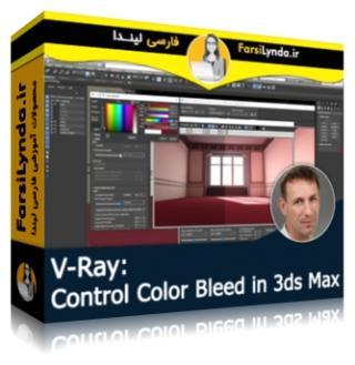 لیندا _ آموزش ویری : کنترل Color Bleed در 3ds Max (با زیرنویس فارسی AI)