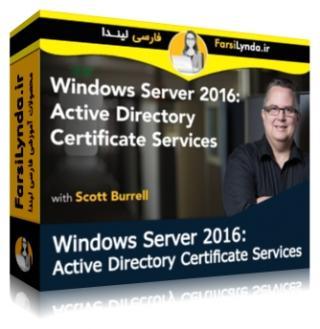 لیندا _ آموزش سرویس Active Directory Certificate در ویندوز سرور 2016 (با زیرنویس)