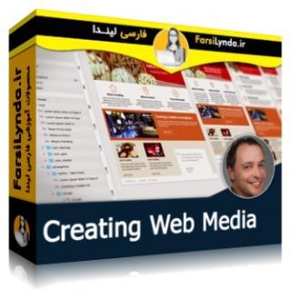 لیندا _ آموزش ساخت رسانه (گرافیک، انیمیشن، ویدئو، صدا) در وب (با زیرنویس)