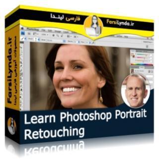 لیندا _ آموزش روتوش عکس پرتره در فتوشاپ (با زیرنویس)