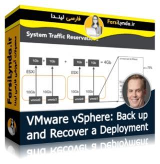لیندا _ آموزش VMware vSphere: پشتیبان گیری و بازیابی (با زیرنویس)