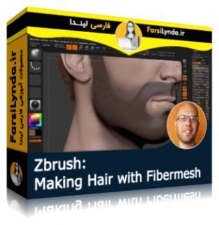 لیندا _ آموزش ساخت مو و خز با FiberMesh در زیبراش (با زیرنویس فارسی AI)