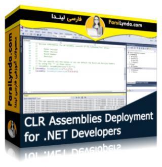 لیندا _ آموزش برنامه نویسی با CLR Assemblies برای توسعه دهندگان و برنامه نویسان دات نت (با زیرنویس)