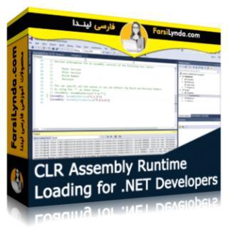 لیندا _  آموزش CLR Assembly Runtime Loading برای توسعه دهندگان و برنامه نویسان دات نت (با زیرنویس)