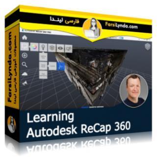 لیندا _ آموزش اتودسک ReCap 360 (با زیرنویس فارسی AI)