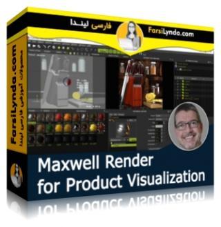 لیندا _ آموزش موتور رندر Maxwell Render برای تجسم محصول (با زیرنویس فارسی AI)
