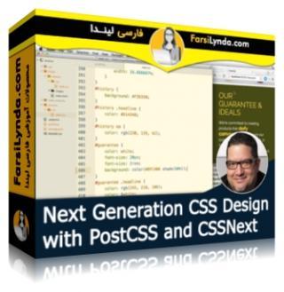 لیندا _ آموزش نسل جدید طراحی CSS با PostCSS و CSSNext (با زیرنویس)