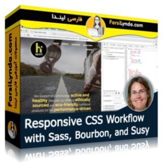 لیندا _ آموزش نوشتن CSS های واکنشگرا با استفاده از Sass ، Bourbon و Susy (با زیرنویس فارسی AI)