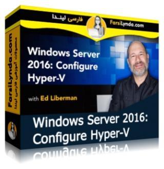 لیندا _ آموزش ویندوز سرور 2016: تنظیمات Hyper-V (با زیرنویس)