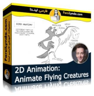 لیندا _ آموزش انیمیشن دو بعدی : متحرک سازی پرواز موجودات (با زیرنویس)