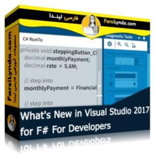 لیندا _ آموزش ویژوال استودیو 2017 : ابزارهای جدید برای برنامه نویسان #F (با زیرنویس فارسی AI)