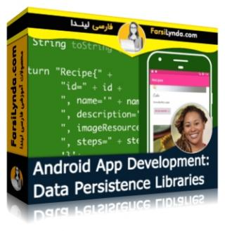 لیندا _ آموزش ساخت برنامه های اندروید: کتابخانه های Data Persistence (با زیرنویس فارسی AI)