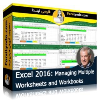 لیندا _ آموزش اکسل 2016: مدیریت Worksheets و Workbooks (با زیرنویس فارسی AI)