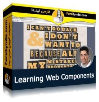لیندا _ آموزش Web Components (با زیرنویس فارسی AI)