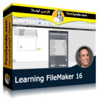 لیندا _ آموزش FileMaker 16 (با زیرنویس)