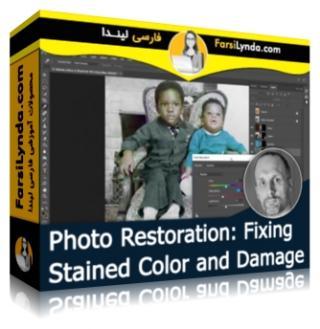 لیندا _ آموزش ترمیم (روتوش) عکس: رفع لک های رنگی و آسیب دیده (با زیرنویس)