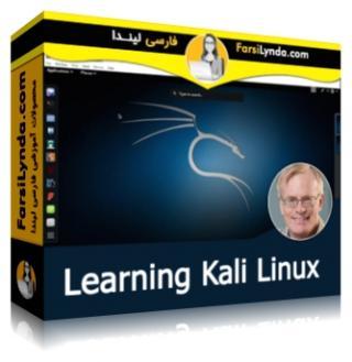 لیندا _ آموزش کالی لینوکس (با زیرنویس فارسی AI)